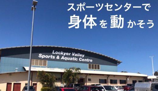 【ガトン】スポーツセンターならここに行くべき【最高の施設】
