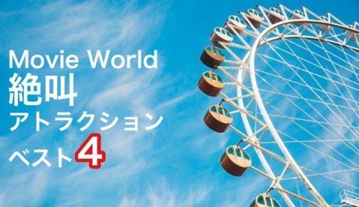 ムービーワールド絶叫系ベスト4【観光Vol.1】
