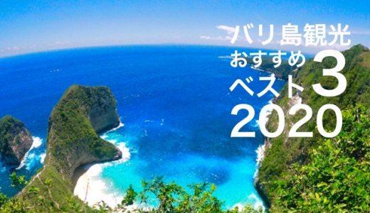 【バリ島】2020最新観光ベスト3【おすすめ場所】