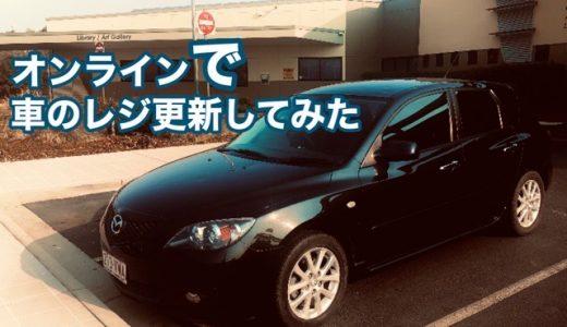【オーストラリア】車・QLDレジ更新方法【オンライン申請】