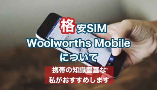 【格安SIM】おすすめWoolworths Mobileについて【オーストラリア】