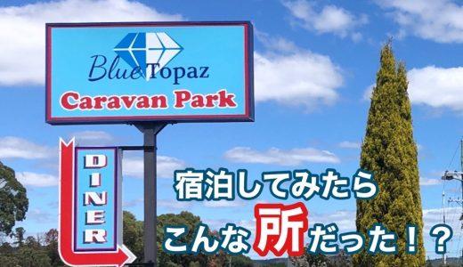 【Stanthorpe】BlueTopazに宿泊してみた【CaravanPark】