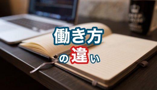 【働き方改革】外国の仕事に対する考え方