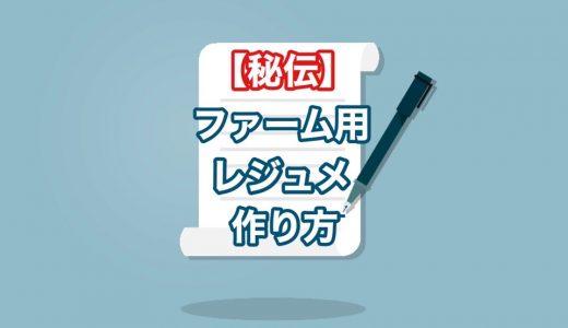 【秘伝】ファーム用レジュメの作り方【コピペ可】