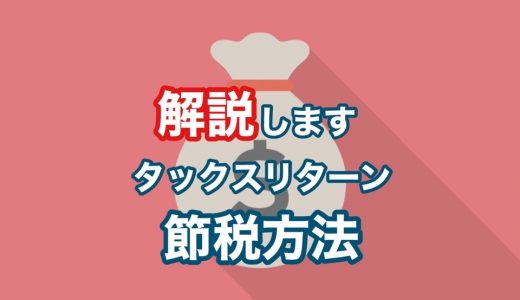 【AUS】タックスリターン節税方法【知らないと損】