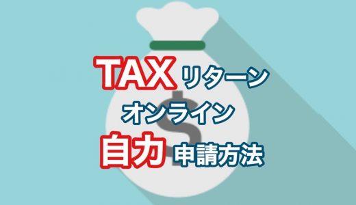 【オーストラリア】タックスリターン申請方法【2021年度】