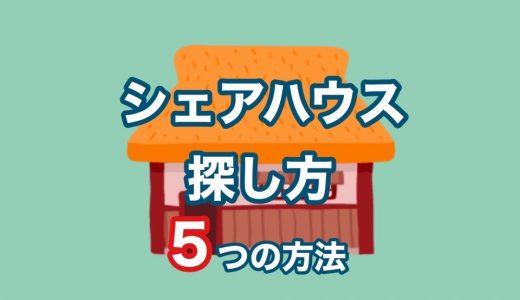 【ガトン】シェアハウス探し方5つ方法【永久保存版】