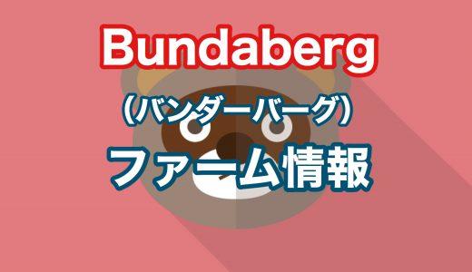 【オーストラリア】バンダーバーグ情報【ファームジョブ・行き方】