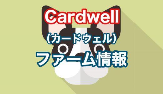 【オーストラリア】カードウェル情報【ファームジョブ・行き方】