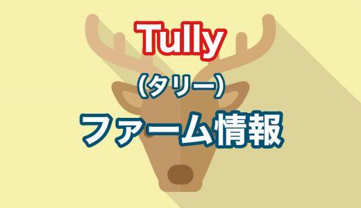 【オーストラリア】タリー情報【ファームジョブ・行き方】
