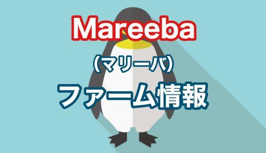 【オーストラリア】マリーバ情報【ファームジョブ・行き方】