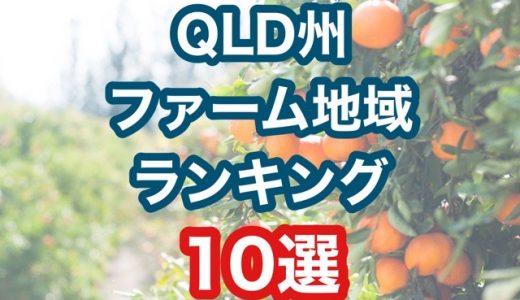 【オーストラリア】ファーム地域ランキング10選【QLD編・収穫物教えます】