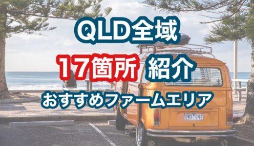 【2021年度】QLD全域ファーム17箇所紹介【まとめ一覧表】