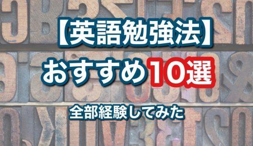 【英語勉強法】おすすめ10選紹介【経験談】